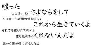 クズ / Q feat.鏡音レン