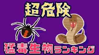 【ゆっくり解説】危険な猛毒を持つ生き物