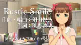 """【アイマスMAD】""""Rustic Smile"""""""