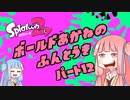 【Splatoon2】ボールド茜の奮闘記【part12】