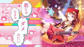 【バンドリ】カバーアルバムに本家をミックスしてみた_Vol.2