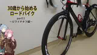 30歳から始めるロードバイクpart11~ビワ