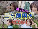 早川亜希動画#611≪スチール撮りおろし公開!二ヶ領用水の桜≫