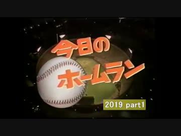 2019 阪神タイガース ホームラン集 part1 3.29 ~ 4.18