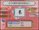【#6】THE 漢字クイズ【実況】