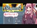 茜ちゃんと海鮮料理とイルカが名物の水上刑務所②【The Escapists 2】