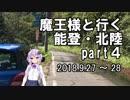 【車載動画】魔王様と行く能登・北陸part4