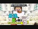 【日刊Minecraft】最強の匠は誰かスカイブロック編改!絶望的センス4人衆がカオス実況!#109【TheUnusualSkyBlock】