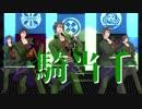 【MMD刀剣乱舞】御手杵5振りで一騎当千【サミット記念】