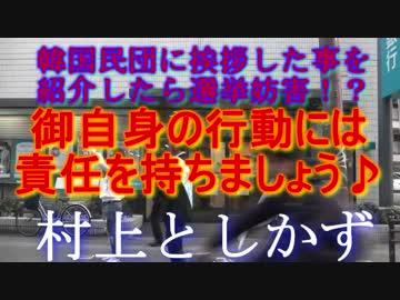 村上としかず近鉄八尾駅前街頭演説会 直前のハプニング映像ありw