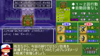【ドラクエ6】最少戦闘勝利回数+α(縛り×5)でクリアを目指す part5
