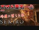 【SEKIRO】隻狼 初見実況プレイ~ガバガバ忍者大活劇~ #33