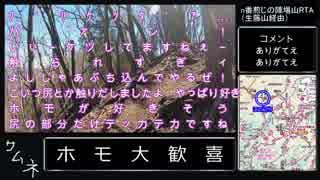 【ゆっくり】n番煎じの陣場山RTA【リアル