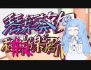 琴葉葵の私的邦楽紹介動画 #2