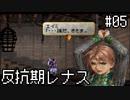 【VP】反抗期レナス -Chapter05-【ゆっくり実況】