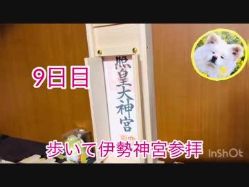 平成最後に伊勢神宮まで徒歩で行く旅!9日目まとめ4月17日あめ