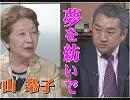【夢を紡いで #62】政治利用される譲位特例法付帯決議、皇位...