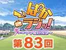 第83回「ぱかラジッ!~ウマ娘広報部~」