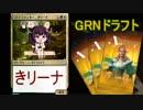 【MTGA】リミテ中毒な東北きリーナ05【GRNドラフト】