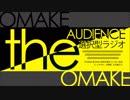 オマケ放送【19/4/18】the AUDIENCE~選択型ラジオ~