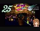 人気の「サガフロンティア2」動画 3,407本 - 【実況】ファイナルファンタジーVII の実況をするよ✩✻ 弐拾伍番魔晄炉 【PC版/インターナショナル】