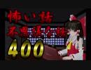 【祝400回】【心霊・幽霊系】怖い話&不思議な話を読んでみる400