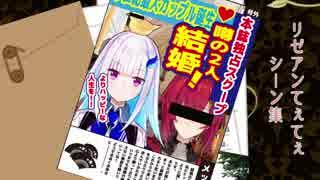 【にじさんじ】第二皇女と錬金術師 ~号外