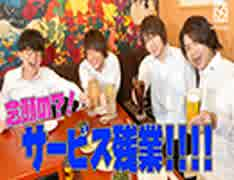 【2nd#3】初4人ロケ!サービス残業【K4カ