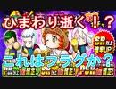 【パワプロアプリ】MIX走一郎有能フラグ!?ガチャ30連【ガチャ】