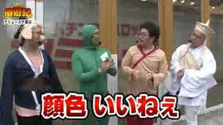 債遊記 第40話(4/4)