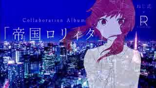 【ねじ式 & R Sound Designコラボアルバム】「帝国ロリィタ」【クロスフェード】