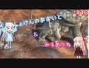 【Kenshi】初見の葵と見る茜! PART:13【VOICEROID実況】