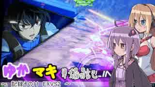 【EXVS2】ゆかマキ戦闘記_EXVS その11【VO
