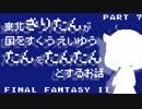 【FF2(FC)】きりたんたん たんたん Part7【VOICEROID実況】
