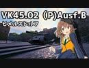 【WoT】VK45.02Bでオッス押すヒメルズドルフ【ゆっくり実況プレイ】