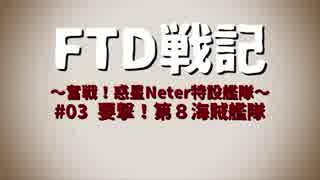 FTD戦記~奮戦!惑星Neter特設艦隊~ 第03話 要撃!第8海賊艦隊