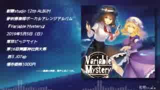 【例大祭16/東方ヴォーカルCD】Variable M