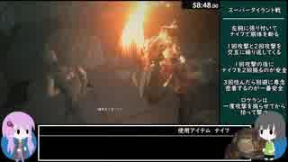 バイオハザードRE2 レオン表ハード60fps TA59:43 Part3/3【ボイロ解説】