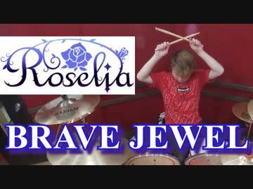 【Roselia】BRAVE JEWEL叩いてみた!〔クリタ〕