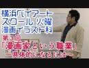 横浜ベイアートスクール火曜 漫画イラスト科 第3回「漫画家という職業」~具体的になるには~