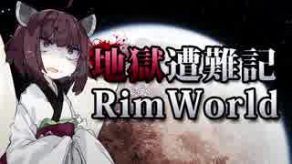 【RimWorld】地獄遭難記RimWorld #3【VOIC