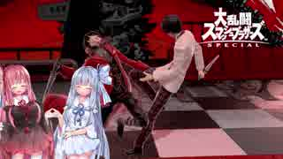 琴葉姉妹がスマブラしながらイチャつく動画#22
