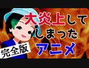 続・炎上してしまったアニメ~けものフレンズ2~【完全版】