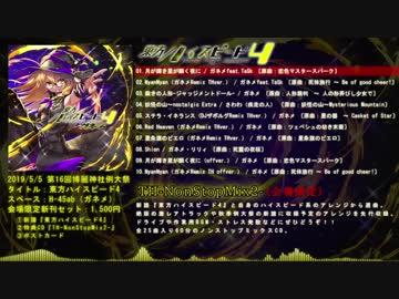 【例大祭16 / 東方アレンジ】 東方ハイスピード4 / ガネメ 【クロスフェード】