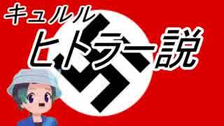 キュルル ヒトラー説