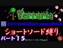 [Terraria+MOD] ショートソード縛りEX パート15 [ゆっくり実況]