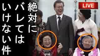 韓国のムン・ヒサン議長が天皇陛下に謝罪はしないが特使を派遣して日韓関係改善を図る耳を疑う図々しい魂胆に全日本人大激怒!他【えんちょーと雑談】
