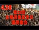 【開催告知】4.28 第23回 主権回復記念日国民集会-国家主権...