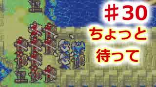 【ファイアーエムブレム】思考雑魚っぱの封印の剣  part30
