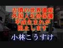 日本第一党 小林こうすけ 藤井寺駅前 街頭演説